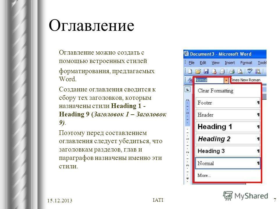 15.12.2013 IATI7 Оглавление Оглавление можно создать с помощью встроенных стилей форматирования, предлагаемых Word. Создание оглавления сводится к сбору тех заголовков, которым назначены стили Heading 1 - Heading 9 (Заголовок 1 – Заголовок 9). Поэтом