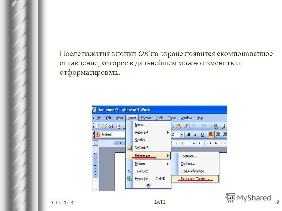 15.12.2013 IATI9 После нажатия кнопки ОК на экране появится скомпонованное оглавление, которое в дальнейшем можно изменить и отформатировать.