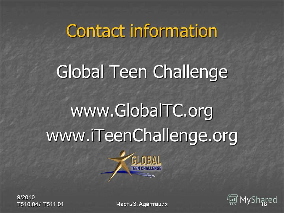 Contact information Global Teen Challenge www.GlobalTC.orgwww.iTeenChallenge.org 9/2010 T510.04 / T511.0118Часть 3: Адаптация