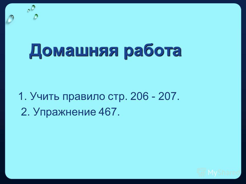 Домашняя работа 1. Учить правило стр. 206 - 207. 2. Упражнение 467.