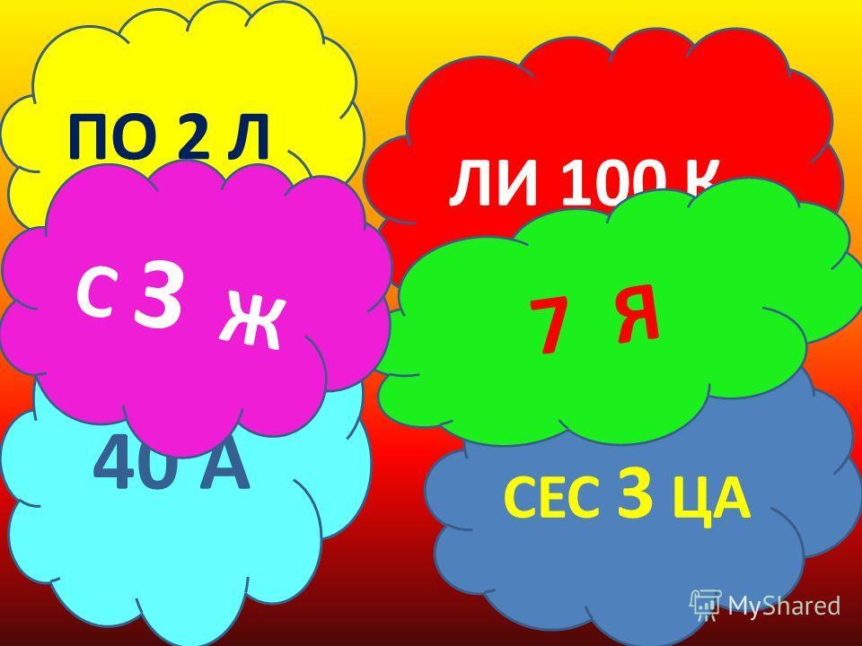 ПО 2 Л СЕС 3 ЦА ЛИ 100 К 40 А 7 Я С 3 Ж
