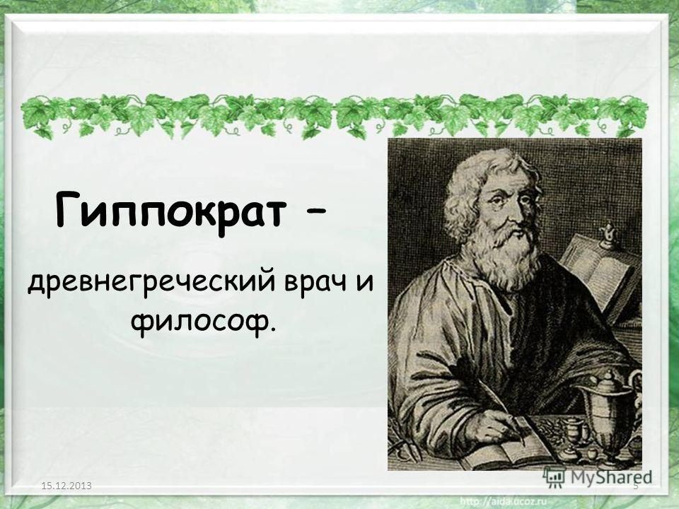 15.12.20135 Гиппократ – древнегреческий врач и философ.
