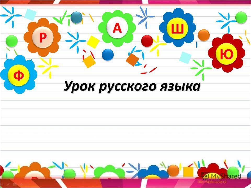 А Р Ю Ш Ф Урок русского языка