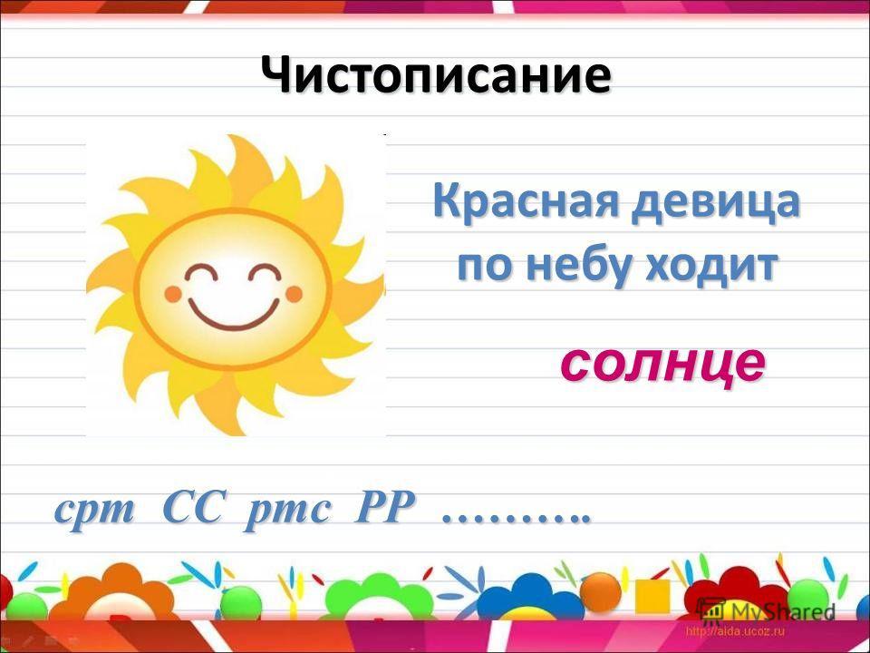Чистописание Красная девица по небу ходит солнце срт СС ртс РР ……….