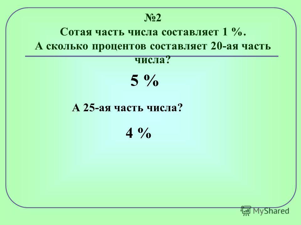 Кого больше в процентном отношении мальчиков или девочек? Сколько процентов составляет число всех учеников класса? 100 % Мальчики составляют 48% всех учеников нашего класса. Сколько процентов составляют девочки? 52 %