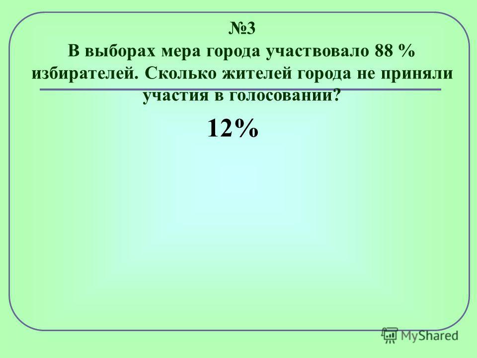 2 Сотая часть числа составляет 1 %. А сколько процентов составляет 20-ая часть числа? 5 % А 25-ая часть числа? 4 %
