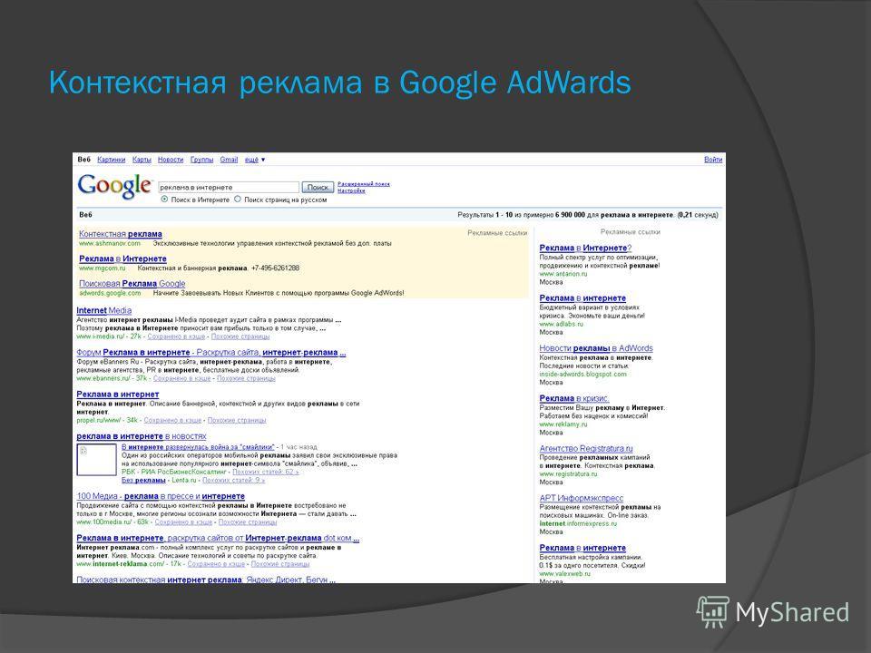 Контекстная реклама в Google AdWards