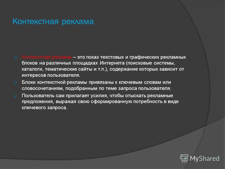 Контекстная реклама Контекстная реклама – это показ текстовых и графических рекламных блоков на различных площадках Интернета (поисковые системы, каталоги, тематические сайты и т.п.), содержание которых зависит от интересов пользователя. Блоки контек