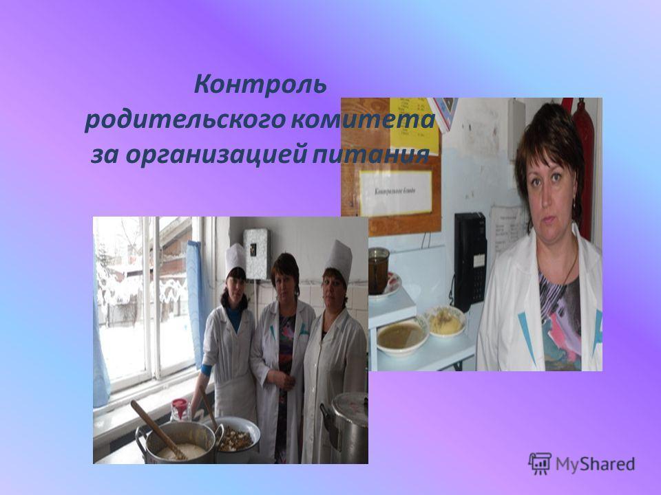 Контроль родительского комитета за организацией питания