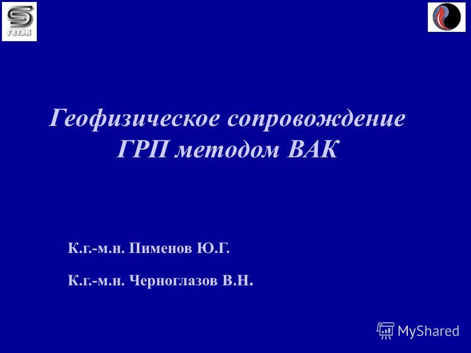 Геофизическое сопровождение ГРП методом ВАК К.г.-м.н. Пименов Ю.Г. К.г.-м.н. Черноглазов В.Н.