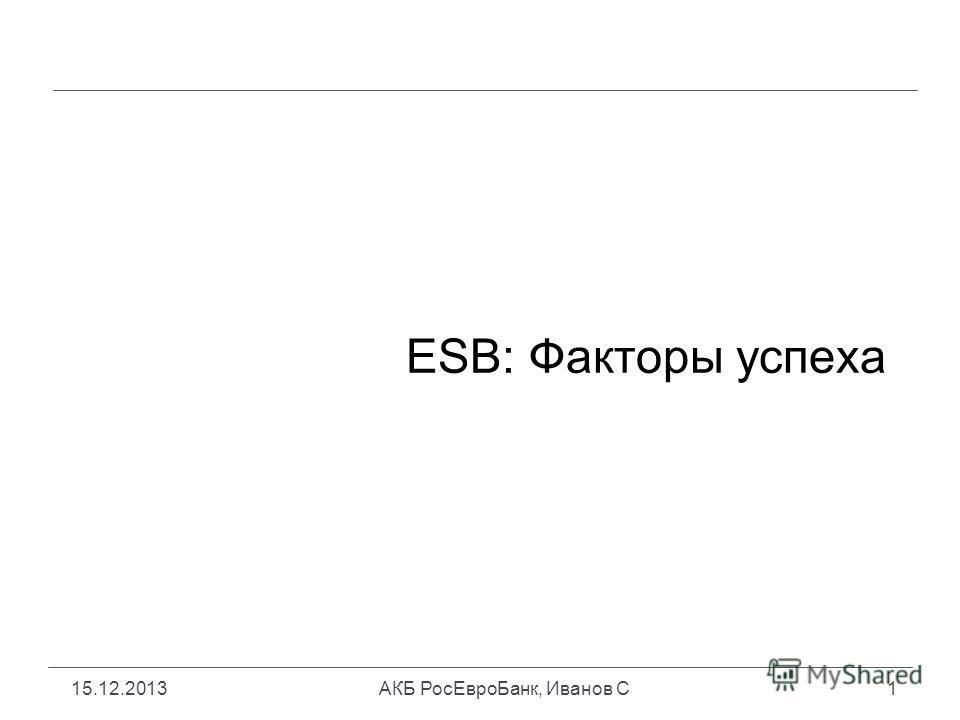 15.12.2013АКБ РосЕвроБанк, Иванов С1 ESB: Факторы успеха