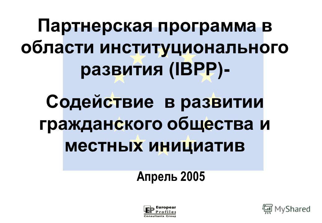 Партнерская программа в области институционального развития (IBPP)- Содействие в развитии гражданского общества и местных инициатив Апрель 2005