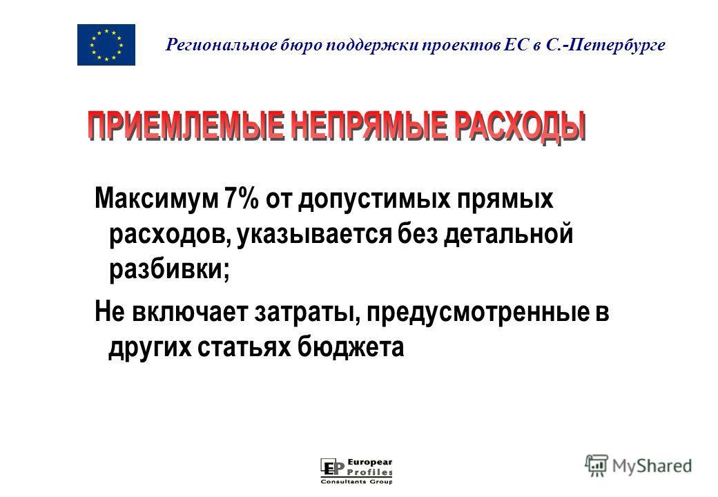 Максимум 7% от допустимых прямых расходов, указывается без детальной разбивки; Не включает затраты, предусмотренные в других статьях бюджета Региональное бюро поддержки проектов ЕС в С.-Петербурге