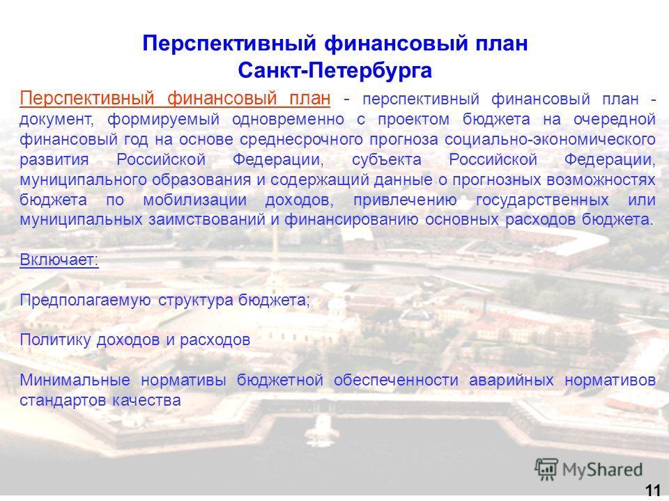 Перспективный финансовый план Санкт-Петербурга 11 Перспективный финансовый план - перспективный финансовый план - документ, формируемый одновременно с проектом бюджета на очередной финансовый год на основе среднесрочного прогноза социально-экономичес