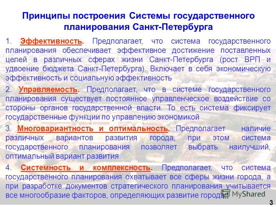 Принципы построения Системы государственного планирования Санкт-Петербурга 3 1. Эффективность. Предполагает, что система государственного планирования обеспечивает эффективное достижение поставленных целей в различных сферах жизни Санкт-Петербурга (р