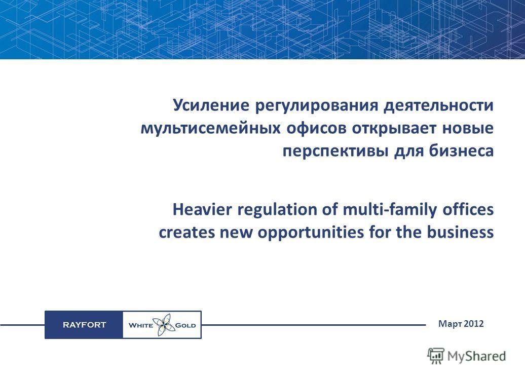 Усиление регулирования деятельности мультисемейных офисов открывает новые перспективы для бизнеса Heavier regulation of multi-family offices creates new opportunities for the business Март 2012