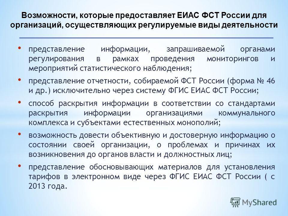 Возможности, которые предоставляет ЕИАС ФСТ России для организаций, осуществляющих регулируемые виды деятельности представление информации, запрашиваемой органами регулирования в рамках проведения мониторингов и мероприятий статистического наблюдения