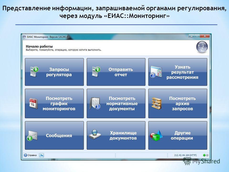 Представление информации, запрашиваемой органами регулирования, через модуль «ЕИАС::Мониторинг»