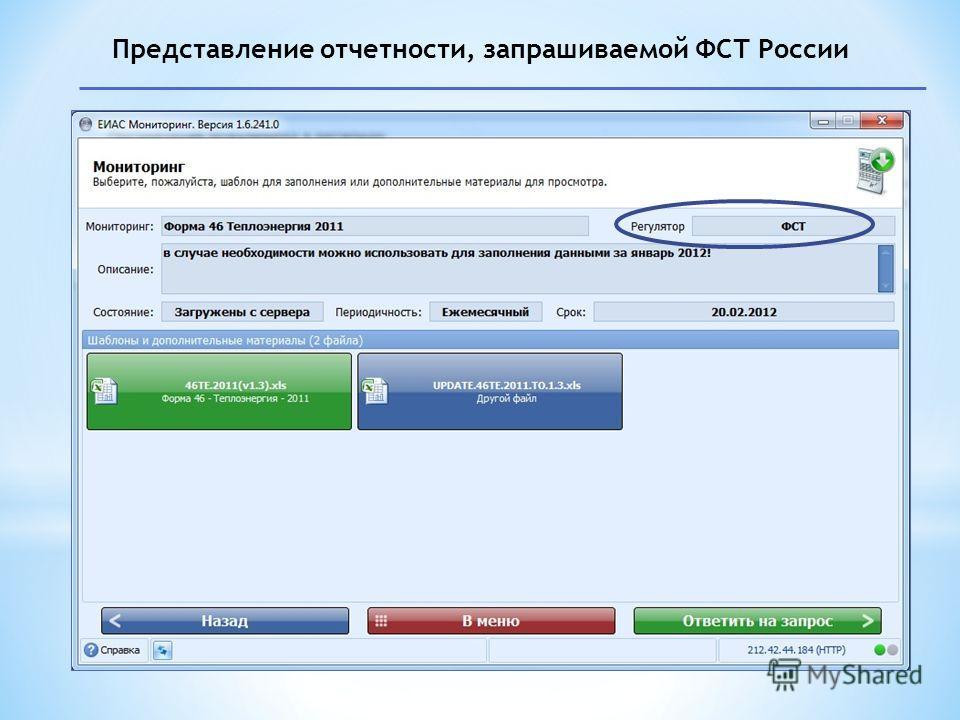 Представление отчетности, запрашиваемой ФСТ России