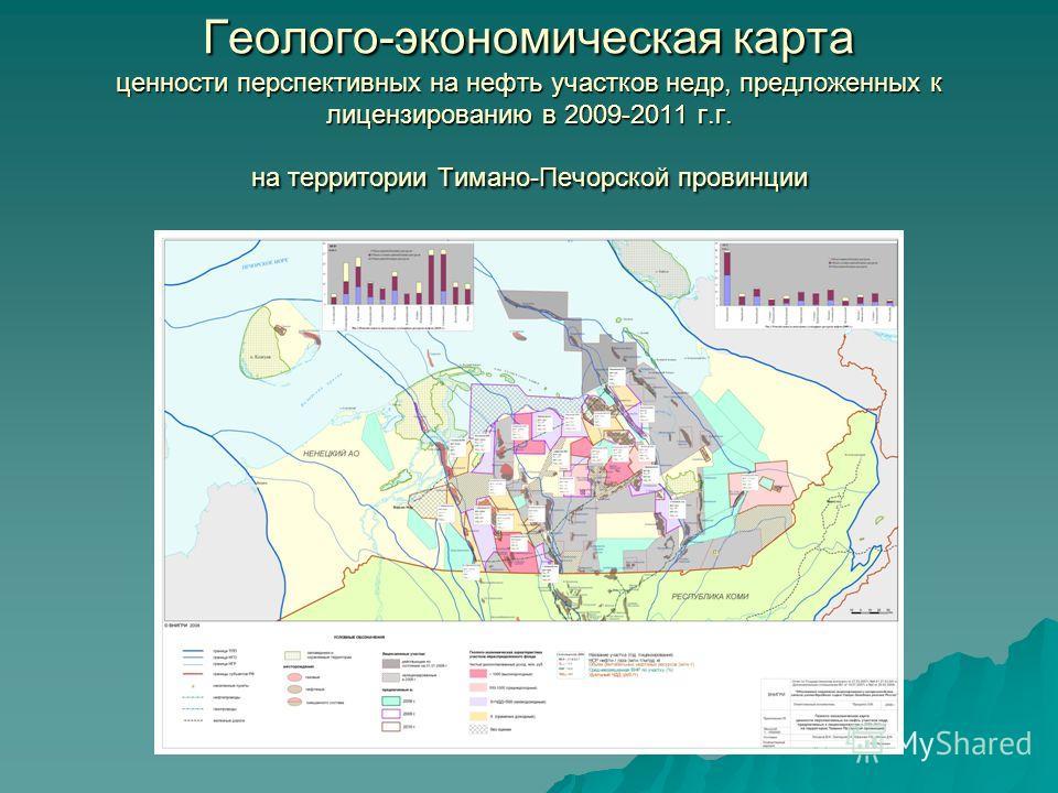 Геолого-экономическая карта ценности перспективных на нефть участков недр, предложенных к лицензированию в 2009-2011 г.г. на территории Тимано-Печорской провинции