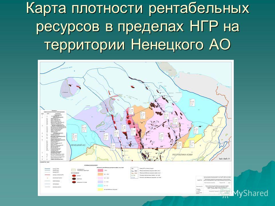 Карта плотности рентабельных ресурсов в пределах НГР на территории Ненецкого АО