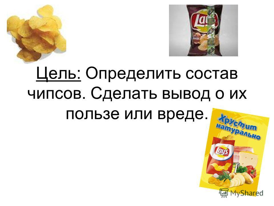 Цель: Определить состав чипсов. Сделать вывод о их пользе или вреде.