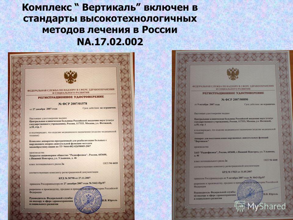 Комплекс Вертикаль включен в стандарты высокотехнологичных методов лечения в России NА.17.02.002