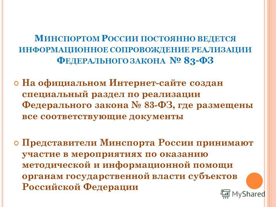 На официальном Интернет-сайте создан специальный раздел по реализации Федерального закона 83-ФЗ, где размещены все соответствующие документы Представители Минспорта России принимают участие в мероприятиях по оказанию методической и информационной пом