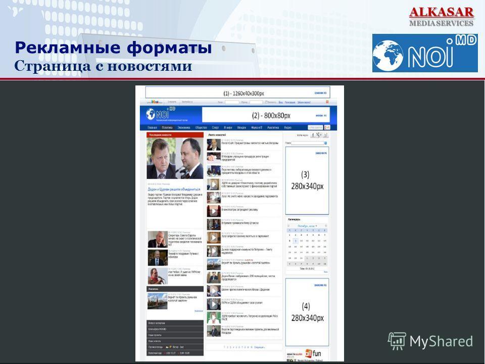 Рекламные форматы Страница с новостями