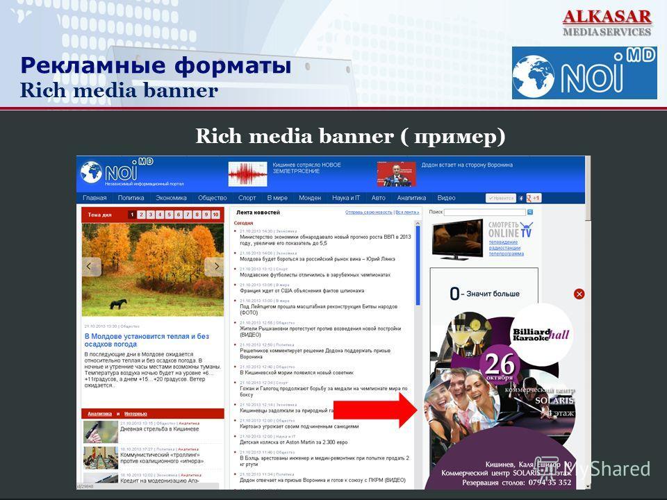 Рекламные форматы Rich media banner Rich media banner ( пример)
