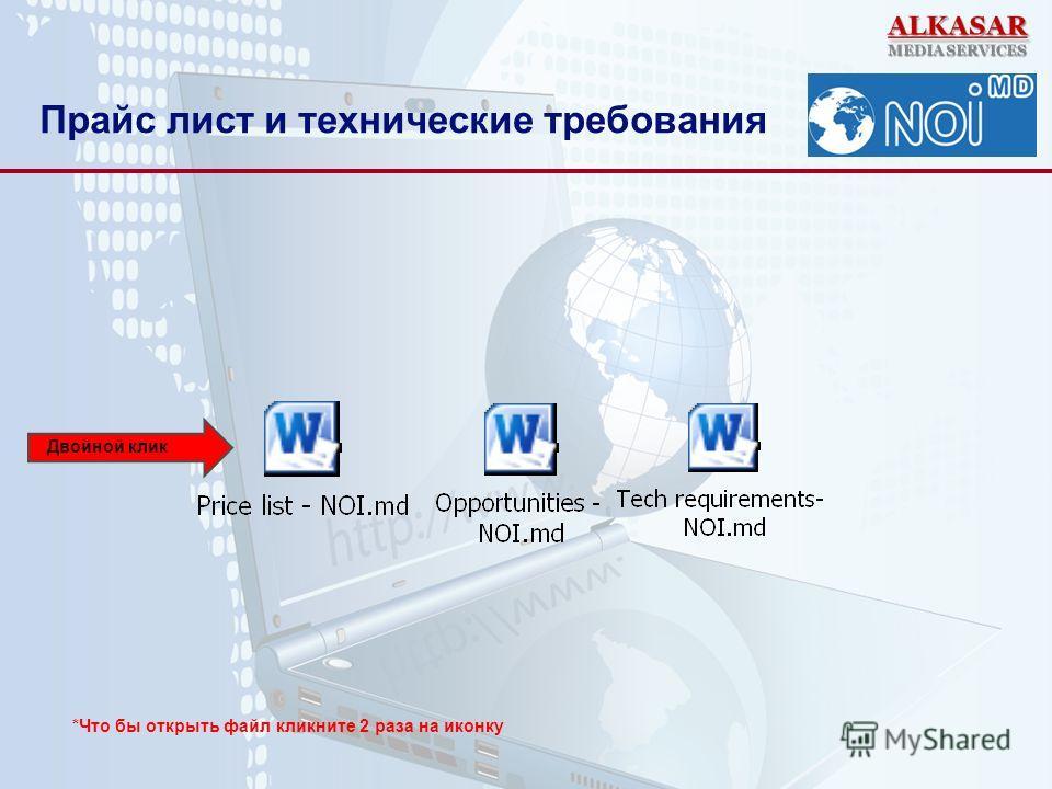 Прайс лист и технические требования Двойной клик *Что бы открыть файл кликните 2 раза на иконку
