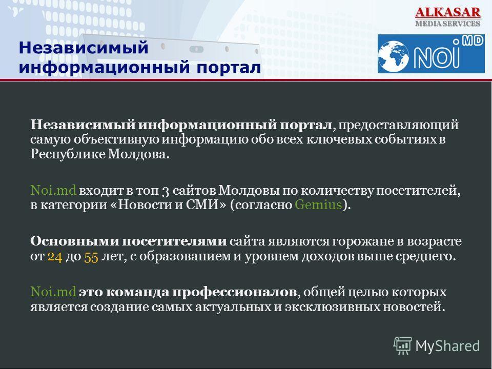 Независимый информационный портал Независимый информационный портал, предоставляющий самую объективную информацию обо всех ключевых событиях в Республике Молдова. Noi.md входит в топ 3 сайтов Молдовы по количеству посетителей, в категории «Новости и