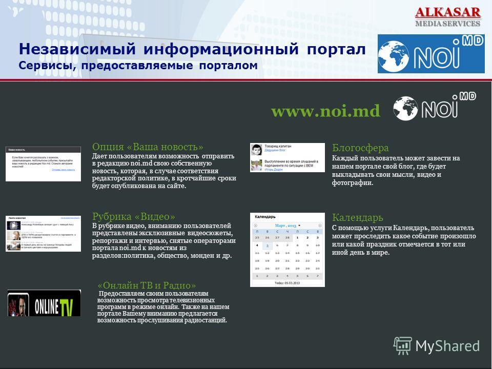 www.noi.md Опция «Ваша новость» Дает пользователям возможность отправить в редакцию noi.md свою собственную новость, которая, в случае соответствия редакторской политике, в кротчайшие сроки будет опубликована на сайте. Блогосфера Каждый пользователь