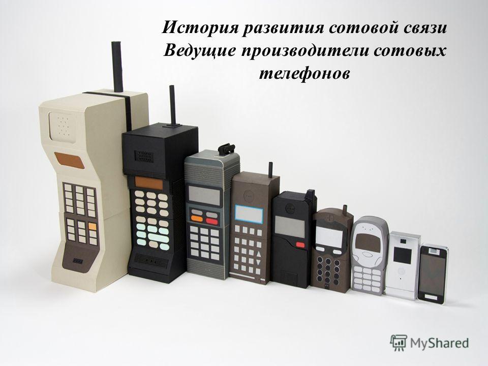 История развития сотовой связи Ведущие производители сотовых телефонов