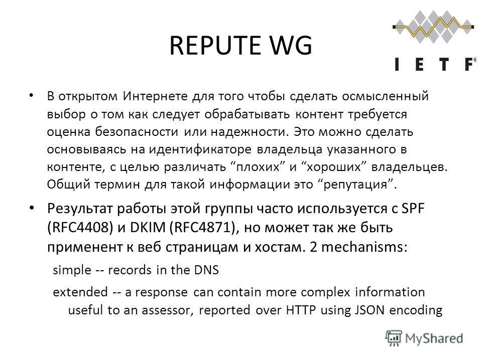 REPUTE WG В открытом Интернете для того чтобы сделать осмысленный выбор о том как следует обрабатывать контент требуется оценка безопасности или надежности. Это можно сделать основываясь на идентификаторе владельца указанного в контенте, с целью разл