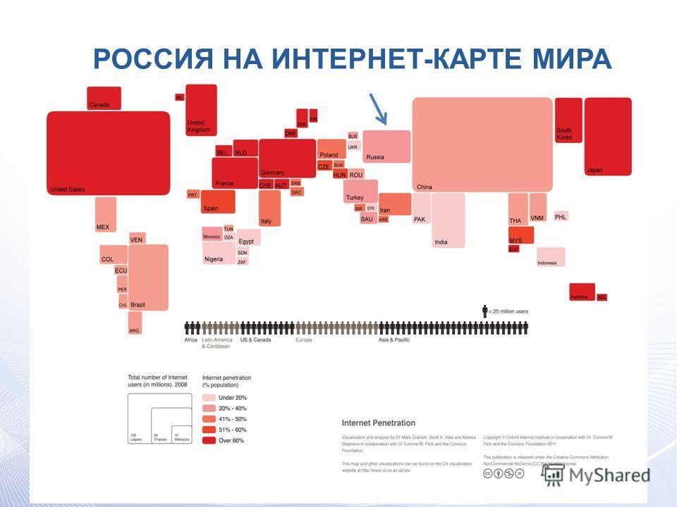 РОССИЯ НА ИНТЕРНЕТ-КАРТЕ МИРА