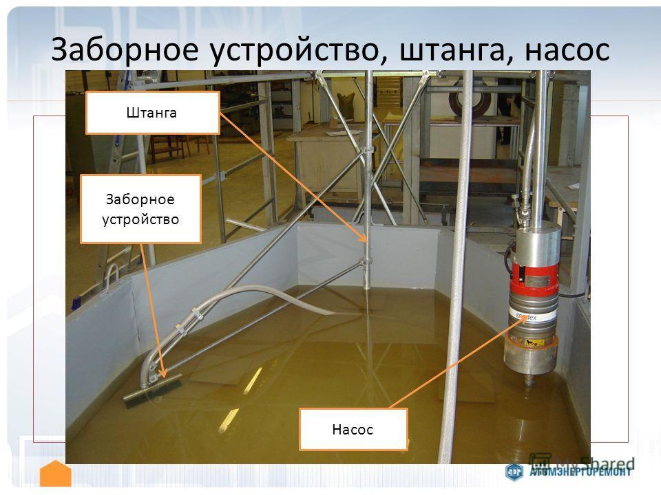 Заборное устройство, штанга, насос Заборное устройство Насос Штанга