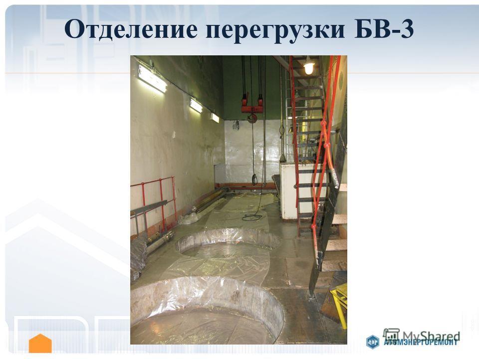 Отделение перегрузки БВ-3