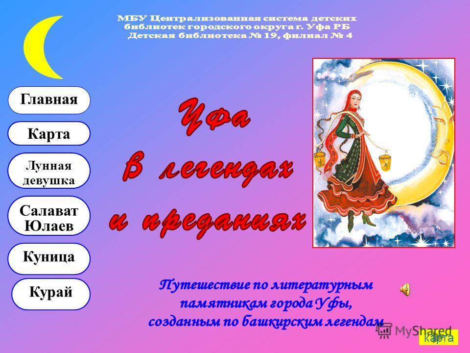 Куница Курай Карта Лунная девушка Главная Салават Юлаев карта