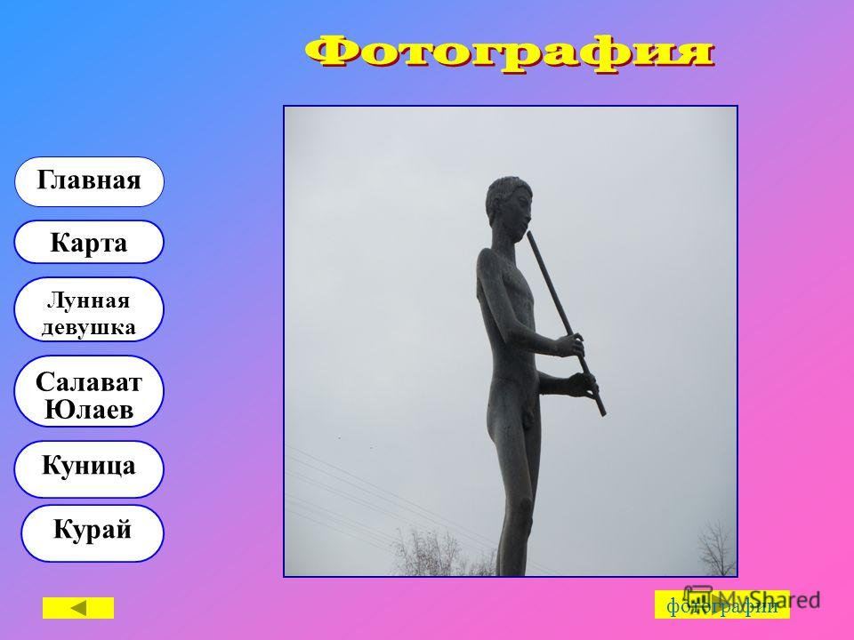 Куница Курай Карта Лунная девушка Главная Салават Юлаев фотографии