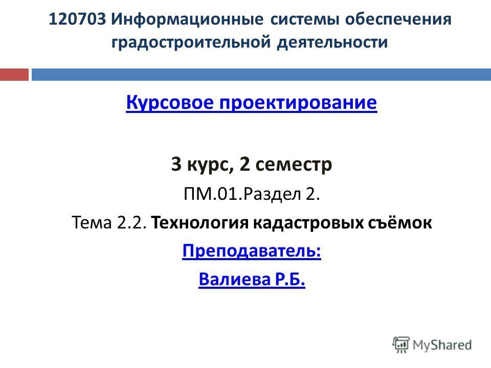 2013 2014 учебный год методические