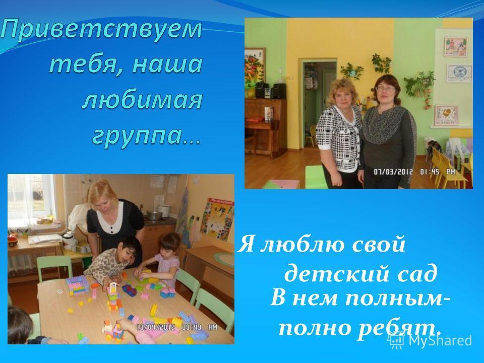 Бирюкова Татьяна Андреевна Стаж работы в детском саду 26 в июле составит 28 лет