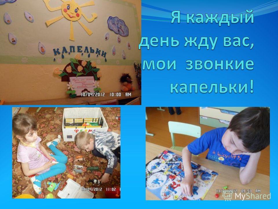 Я люблю свой детский сад В нем полным- полно ребят.