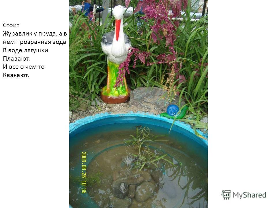 Стоит Журавлик у пруда, а в нем прозрачная вода В воде лягушки Плавают. И все о чем то Квакают.