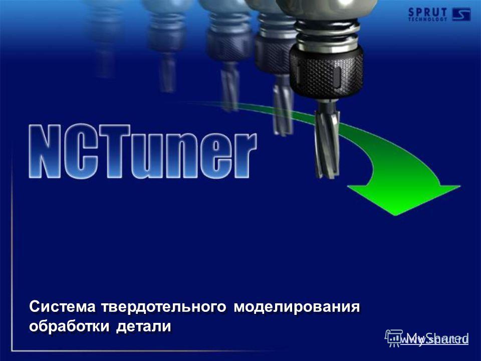 Система твердотельного моделирования обработки детали www.sprut.ru