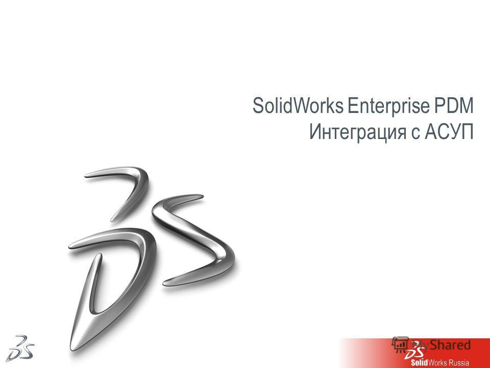 12 SolidWorks Enterprise PDM Интеграция с АСУП