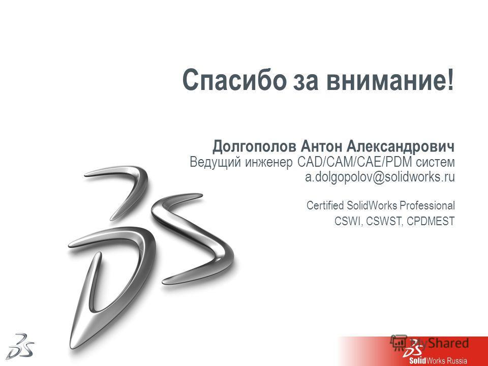 15 Долгополов Антон Александрович Ведущий инженер CAD/CAM/CAE/PDM систем a.dolgopolov@solidworks.ru Спасибо за внимание! Certified SolidWorks Professional CSWI, CSWST, CPDMEST
