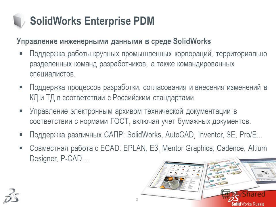 3 Управление инженерными данными в среде SolidWorks Поддержка работы крупных промышленных корпораций, территориально разделенных команд разработчиков, а также командированных специалистов. Поддержка процессов разработки, согласования и внесения измен