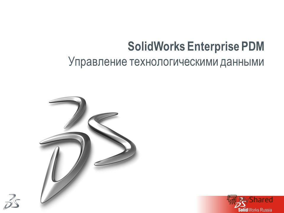 6 SolidWorks Enterprise PDM Управление технологическими данными