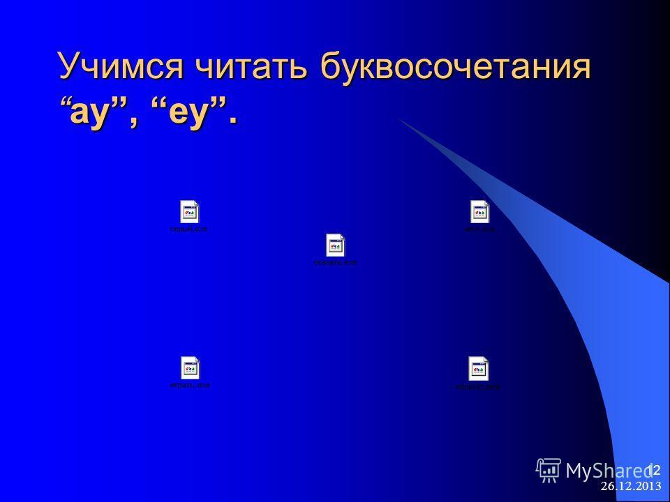 26.12.2013 12 Учимся читать буквосочетанияay, ey.